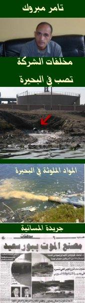 لأول مرة في مصر  قضية سب وقذف ضد مدون  بسبب نشره لوقائع تلويث البيئة