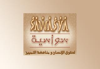 سواسية: استمرار حبس مدير المركز عبد المنعم عبد المقصود أمر مستهجن وغير مقبول