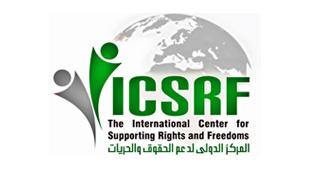 المركز الدولى لدعم الحقوق والحريات