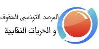 المرصد التونسي للحقوق والحريات النقابة