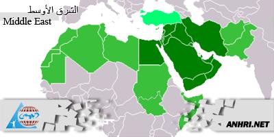 دولية وإقليمية