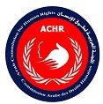 اللجنة العربية لحقوق الإنسان
