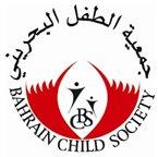جمعية الطفل البحريني