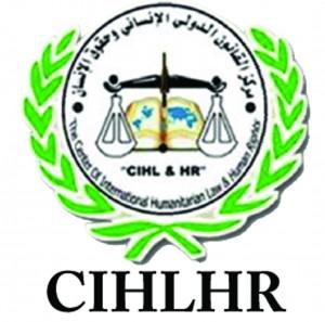 مركز القانون الدولي الإنساني وحقوق الإنسان