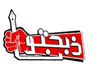 """الحملة الوطنية من أجل حقوق الطلبة """"ذبحتونا"""""""