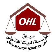 مؤسسة البيت القانوني