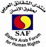منتدى الشقائق العربي لحقوق الإنسان