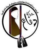 حركة دفاع لرصد ومناهضة انتهاكات حقوق المرأة في اليمن
