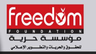 مؤسسة حرية للحقوق و الحريات و التطوير الإعلامي