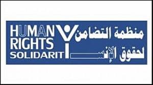 منظمة-التضامن-لحقوق-الإنسان