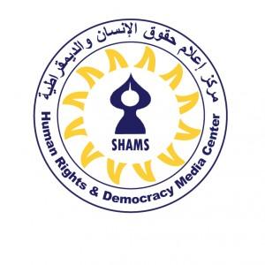 """مركز """"شمس"""" يحذر من سياسة التطهير العرقي للاحتلال لتهجير بدو الضفة"""