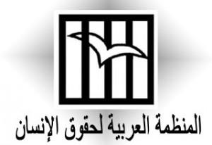العربية-لحقوق-الإنسان