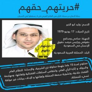 وليد ابو الخير1