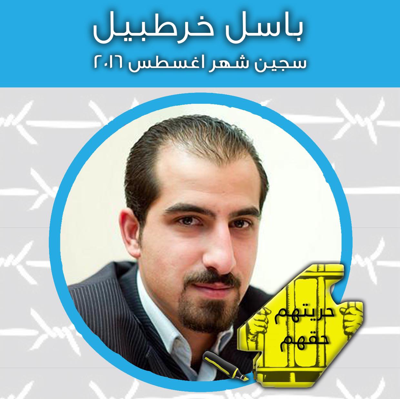 باسل خرطبيل 1 copy