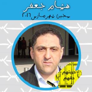 hicham-jaafar11