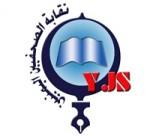 نقابة الصحفيين اليمنيين تدين اعتقال الحوثيين لـ13 صحفيا