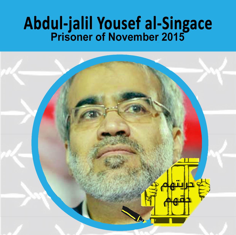 Abdul-jalil Yousef al-Singace
