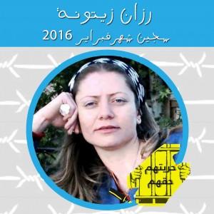 رزان زيتونة1 copy