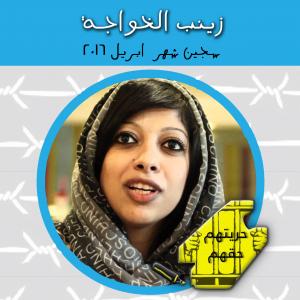 زينب عبد الهادي الخواجة 1