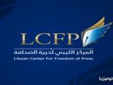 الليبي لحرية الصحافة يعبر عن مخاوفه جراء اقتحام مبني تلفزيون النبأ