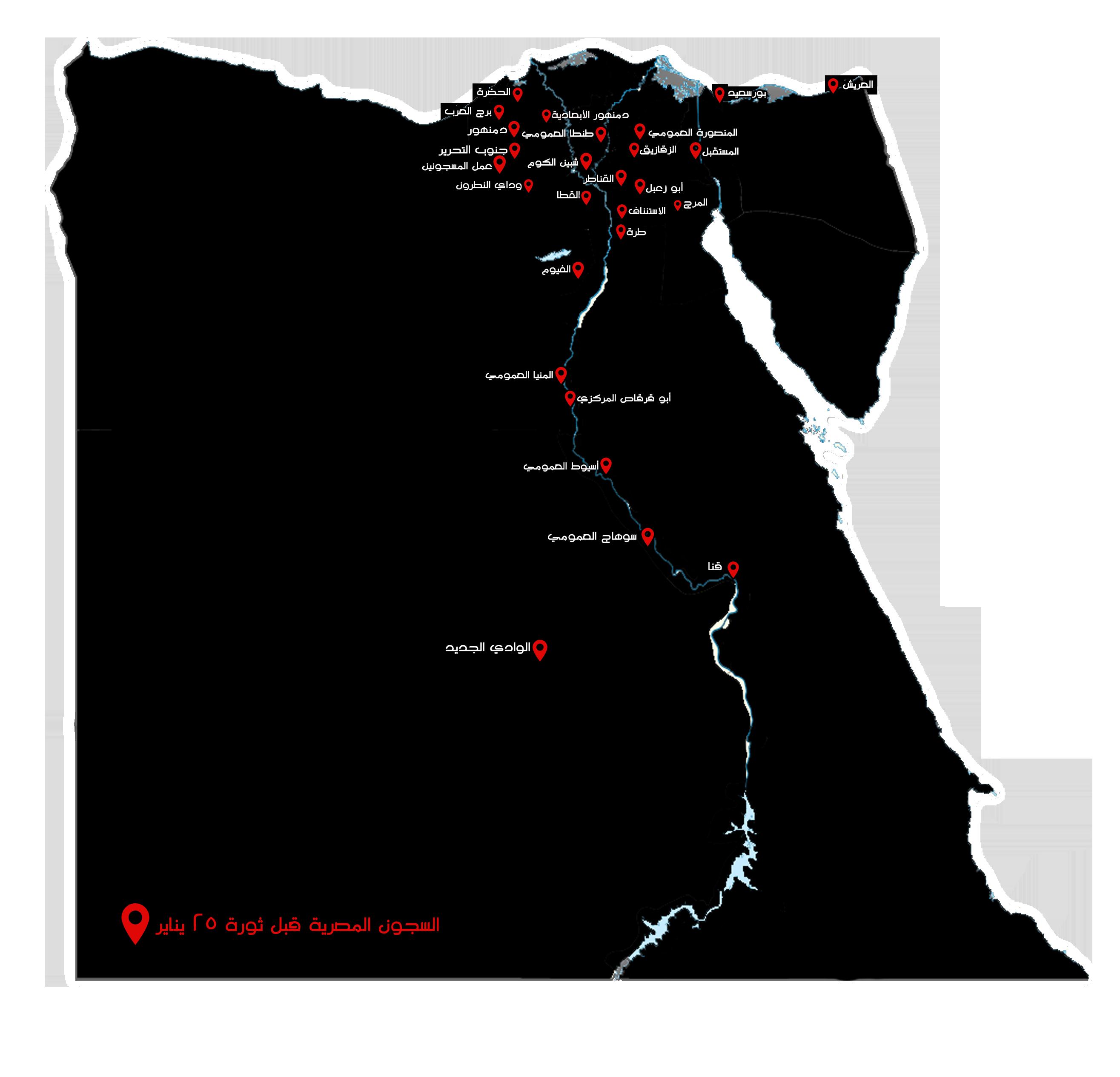 السجون المصرية قبل ثورة 25 يناير