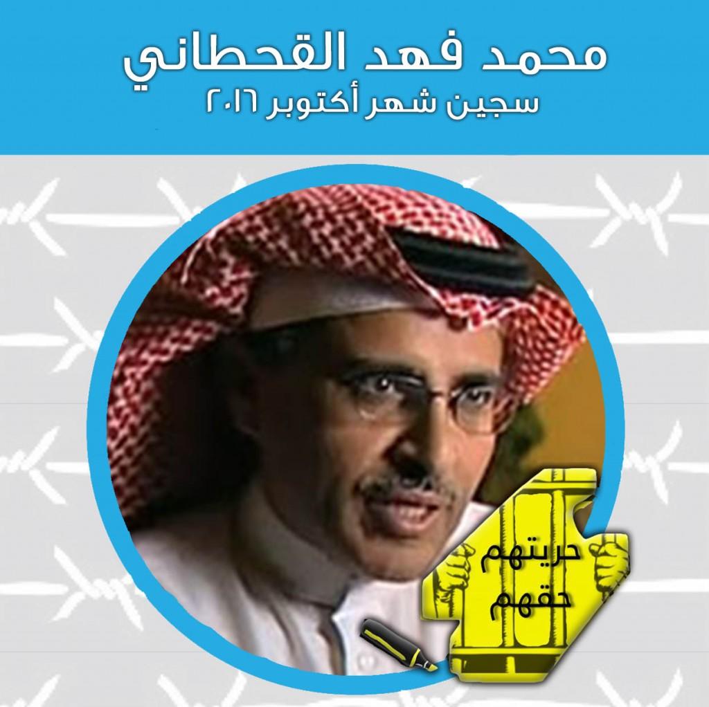 محمد فهد القحطاني 3 copy