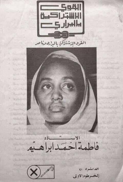 بوستر ترشح فاطمة لانتخابات 1986 بعد ثورة ابريل ضد نميري