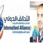 """التحالف الدولي:يطالب الرئيس اليمني بتحمل مسؤولياته تجاه""""الشــــامي""""وحقوق الإنسان تطالب بوقف الاعتداءات"""