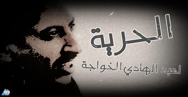 عبد الهادي الخواجة #