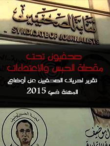 تقرير لحريات الصحفيين عن أوضاع المهنة في 2015