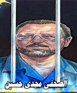 مجدى-حسين