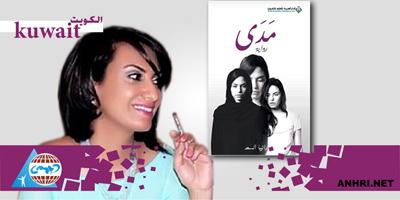 الكويت-رواية-مدي