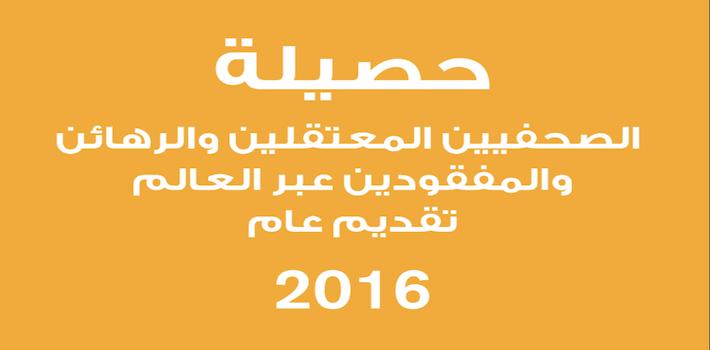 Capture-d'écran-2016-12-12-à-17.03.251-710x350