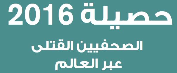 حصيلة القتلى من الصحفيين في العالم خلال العام  2016